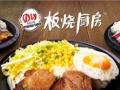 铁板饭加盟官网/铁板快餐加盟/韩式铁板拌饭加盟