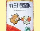 牛羊饲料专业厂家招商