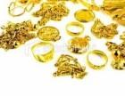 漳州黄金回收,漳州收购旧黄金,漳州黄金首饰回收厂家