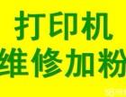 发展大道汉口火车站惠普1005打印机上门加粉维修卡纸扫描错误