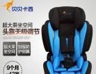 全新儿童安全座椅,特价清仓处理,机不可失