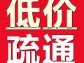 秦皇岛专业疏通马桶地漏,管道疏通,管工换洁具臭地漏