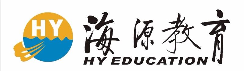 珠海海源教育自考辅导班