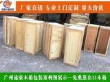 广州海珠区前进路打出口木箱