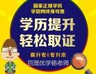 沈阳百晟学历教育,大专本科学历提升咨询