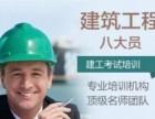 邢台建设八大员培训 建筑资质学到邢台精英培训中心