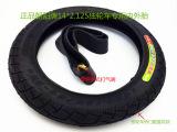 正品14*2.125-零度美式朝阳牌独轮电动车专用内外胎(整套)