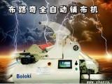 铺布机 拉布机-布路奇专业服装生产设备厂家价格