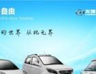 龙瑞汽车加盟 电动车 投资金额 1-5万元