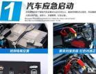 重庆汽车应急启动电源