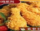 重庆芭努特炸鸡汉堡加盟费用,加盟需要多少钱?