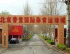 北京香堂国际体育运动城