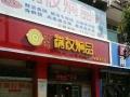 清苑 门店位于清苑区中心中路 商业街卖场