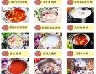 10十元自助火锅店加盟费/串串香小火锅店加盟多少钱