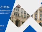 杭州外墙仿石漆,内墙仿石漆品牌首选特丽宇