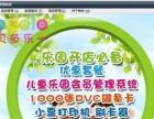贝多乐专业提供儿童乐园收银管理软件 功能齐全,使用方便