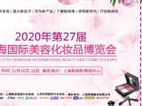 欢迎参观2020上海秋季美博会