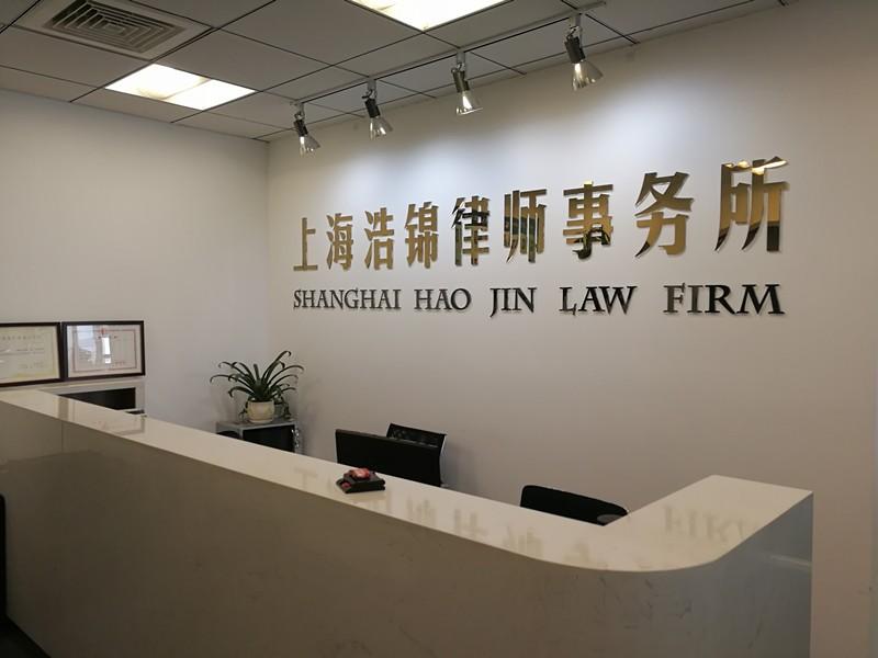 上海浦东新区交通事故律师,代理伤残鉴定,保险理赔,法律咨询