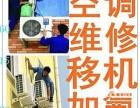 港闸区大小空调维修,家庭空调移机拆装,空调维修加液