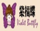 紫福蝶食品 诚邀加盟