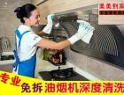 信阳 油烟机清洗 设备清洗更干净 首单有优惠