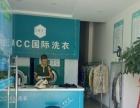 Ucc国际洗衣安东路店