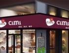 西米(cimi)蛋糕烘培店加盟 蛋糕店