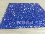 pc颗粒耐力板 颗粒pc板 磨砂pc耐力板 大小颗粒均可生产
