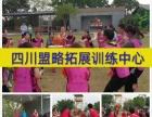 乐山亲子活动、乐山素质拓展-四川盟略拓展中心