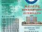 2017漯河成人高考招生简章之河南工程学院