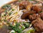 台湾牛肉面加盟-福州台湾牛肉面加盟