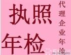 黄浦区代理记账兼职会计工商注册执照变更法人工商年报找年会计