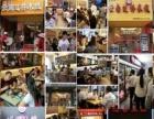 阿里香云南过桥米线加盟 特色小吃 投资金额 5万元