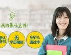 杭州成人自考 自考大专文凭 成考本科学信网终身查