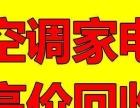 郴州高价回收空调,风管机,二手机,报废机,空气能,