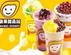 曼果甜品站加盟品牌影响力,曼果甜品站加盟制作工艺