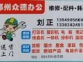 郑州打印机色带