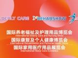 2021年深圳国际养老福祉及护理用品展览会-同期举办CMEF