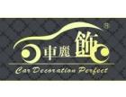 广州市专车专用全包围汽车脚垫招商加盟