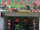 骆驼 荣吉路137号五星水果 其他 商业街卖场