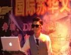 德州成人零基础学唱歌歌手/DJ打碟MC喊麦专业酒吧DJ培训