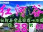 3月8日红河谷38元特惠一日游
