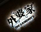 外婆家加盟-中国加盟好项目,只要你愿意做就能创业当老板!