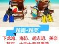 春节台州朋友参加越南下龙河内4天游要花多少钱