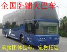 镇江到(中江)直达客车几点发车(大巴)多少钱?