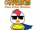 呼伦贝尔时光炸鸡怎么样 时光炸鸡加盟费多少 时光炸鸡