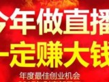 北京直播平台招商 新模式网红直播全国招优质代理