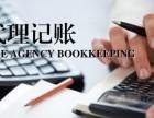 南宁铁算子会计服务公司 专业代理做帐保税 公司注册变更注销等