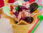 新城市冰淇淋怎么加盟,新城市冰淇淋加盟流程