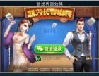 东北棋牌麻将游戏定制开发